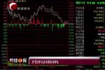 6月5日沪指冲高回落 跌0.03%