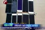 赤峰新城警方破获系列盗窃工地手机案