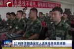 2019年首期退役軍人適應性培訓班開班