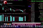 6月13日A股三大股指集体收跌 黄金板块逆市大涨