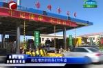 赤峰收费站ETC车道升级改造工程正在进行