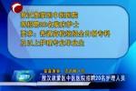 敖汉旗蒙医中医医院招聘20名护理人员