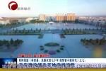 《壮丽70年 奋斗新时代》  系列报道《林西县:沧桑巨变七十年 逐梦奋斗新时代》之七:  平安建设提升百姓幸福指数