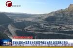 《生态环保督察在赤峰》  喀喇沁旗对十家满族乡三道营子煤矿地质生态灾害进行整治
