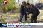 《生态环保督察在赤峰》  系列报道《2019赤峰环保世纪行》之五:  喀喇沁旗:打造绿色矿山 留住绿水青山