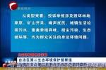《生态环保督察在赤峰》  自治区第二生态环境保护督察组向我市交办第二批群众信访举报投诉案件