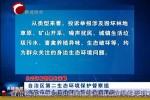 《生态环保督察在赤峰》  自治区第二生态环境保护督察组向我市转办首批群众信访举报案件