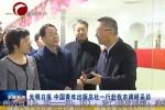 光明日报、中国青年出版总社一行赴我市调研采访