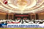 《生态环保督察在赤峰》强化政治担当 全面落实生态环境保护责任
