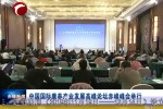 中国国际康养产业发展高峰论坛赤峰峰会举行