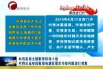 《不忘初心 牢记使命·整改进行时》  林西县委主题教育领导小组对群众反映的葡萄地遭受雹灾补助问题进行答复
