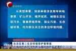 《生态环保督察在赤峰》  自治区第二生态环境保护督察组向我市交办第三批群众信访举报投诉案件