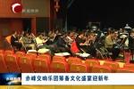 赤峰交响乐团筹备文化盛宴迎新年