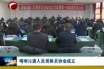 喀喇沁旗人民调解员协会成立
