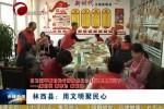 《在习近平新时代中国特色社会主义思想指引下——新时代 新作为 新篇章》  林西县:用文明聚民心