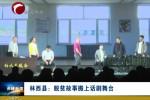 林西县:脱贫故事搬上话剧舞台