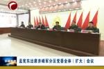 孟宪东出席赤峰军分区党委全体(扩大)会议