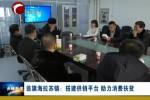 翁旗海拉苏镇:搭建供销平台 助力消费扶贫