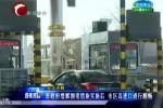 市政府缓解拥堵措施实施后 市区高速口通行顺畅