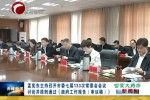 孟宪东主持召开市委七届133次常委会会议  讨论并原则通过《政府工作报告(审议稿)》