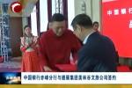中国银行赤峰分行与德展集团美林谷文旅公司签约