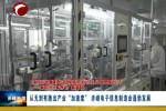 """《在习近平新时代中国特色社会主义思想指引下——新时代 新作为 新篇章》  从无到有跑出产业""""加速度"""" 赤峰电子信息制造业蓬勃发展"""