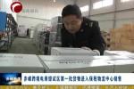 赤峰跨境电商综试区第一批货物进入保税物流中心销售
