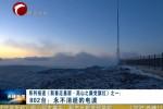 系列报道《新春走基层·高山之巅党旗红》之一:  802台:永不消逝的电波