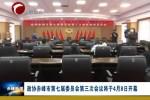 市政协七届三次会议举行新闻发布会