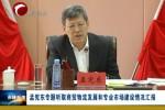 孟宪东专题听取商贸物流发展和专业市场建设情况汇报