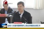 孟宪东 王旺盛专题调研阴河上游生态环境综合治理工作