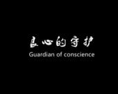 2-3-11《良心的守护》