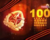 1-2-1《百岁将军中国好人》