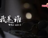 3-3-20《我是谁》
