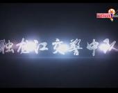 2-2-5《独龙江交警中队》