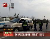 """赤峰市开展交通运输领域""""扫黑除恶""""专项行动"""