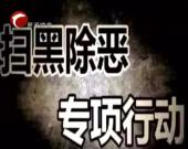 内蒙古公安发布扫黑除恶最新战果