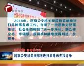 《扫黑除恶 赤峰在行动》 阿旗公安机关继续推进扫黑除恶专项斗争