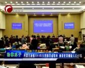内蒙古通报2018年扫黑除恶成绩单 抓获犯罪嫌疑人5347名