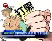 赤峰市市场监管局面向全市征集扫黑除恶案件线索