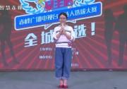 111号选手 李媛