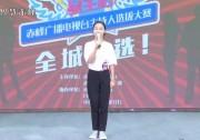 84号选手 张嘉祺