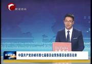 中国共产党赤峰市第七届委员会常务委员会委员当选人名单