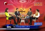 群众对话党代表:优质教育 普惠民众