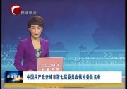 中国共产党赤峰市第七届委员会候补委员候选人名单