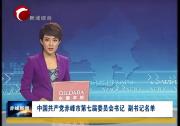 中国共产党赤峰市第七届委员会书记、副书记当选人名单