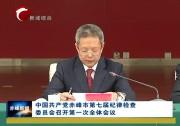 中国共产党赤峰市第七届纪律检查委员会召开第一次全体会议