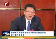 中国共产党赤峰市第七次代表大会主席团举行第六次会议