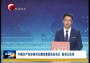 中国共产党赤峰市纪律检查委员会书记、副书记当选人名单