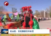 红山区:文化旅游方兴未艾